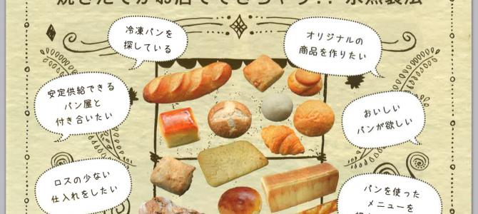 甘熟窯出しパン誕生
