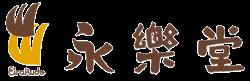 永楽堂ブログ