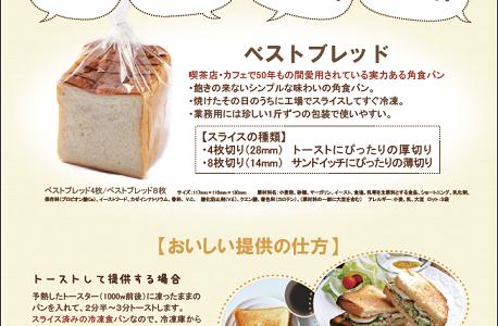 【とっても便利】スライス済の冷凍食パン