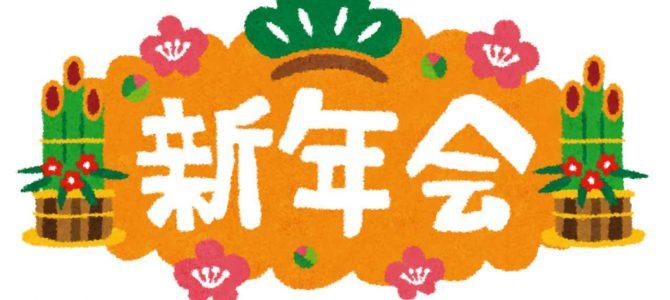 永楽堂『新年会』
